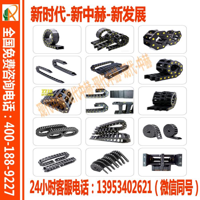 塑料拖链-A6.png