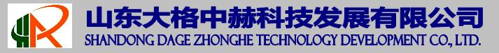 山东大格中赫科技发展有限公司