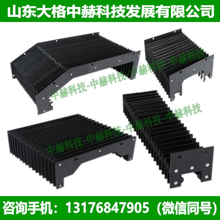 风琴防护罩、柔性风琴式导轨防尘罩、直线导轨防护罩
